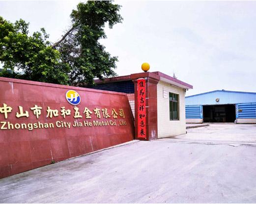 中山市加和五金有限公司_才通国际人才网_job001.cn