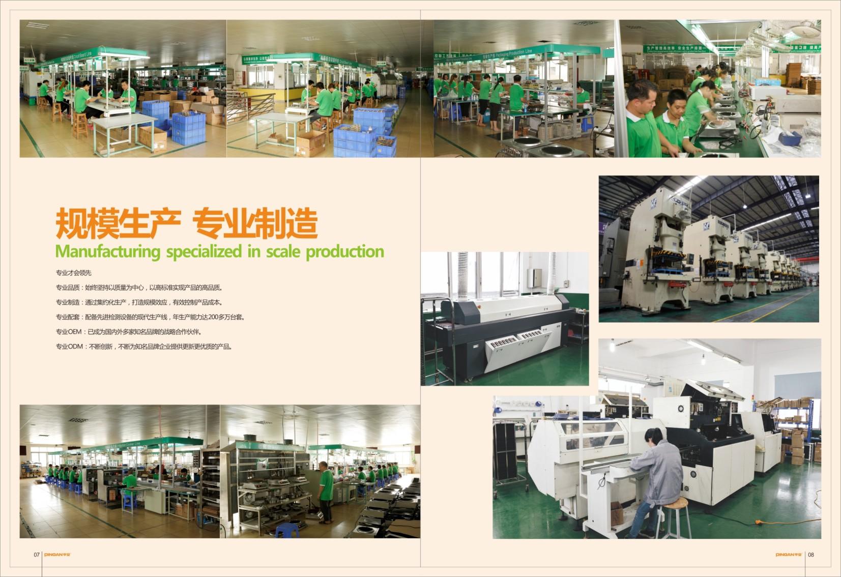 中山市九星电器有限公司_才通国际人才网_www.f8892.com