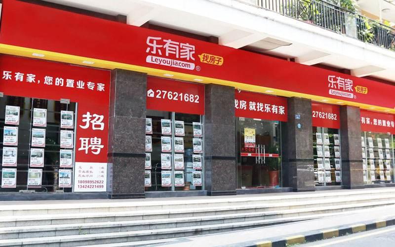 中山市乐有家房地产经纪有限公司顺景分公司 _才通国际人才网_job001.cn
