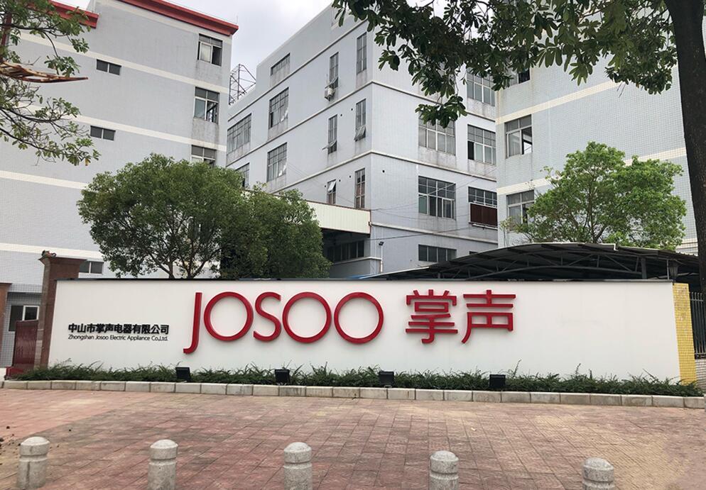 中山市掌声电器有限公司_才通国际人才网_job001.cn