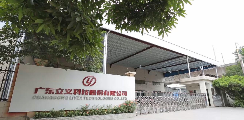 广东立义科技股份有限公司_才通国际人才网_job001.cn