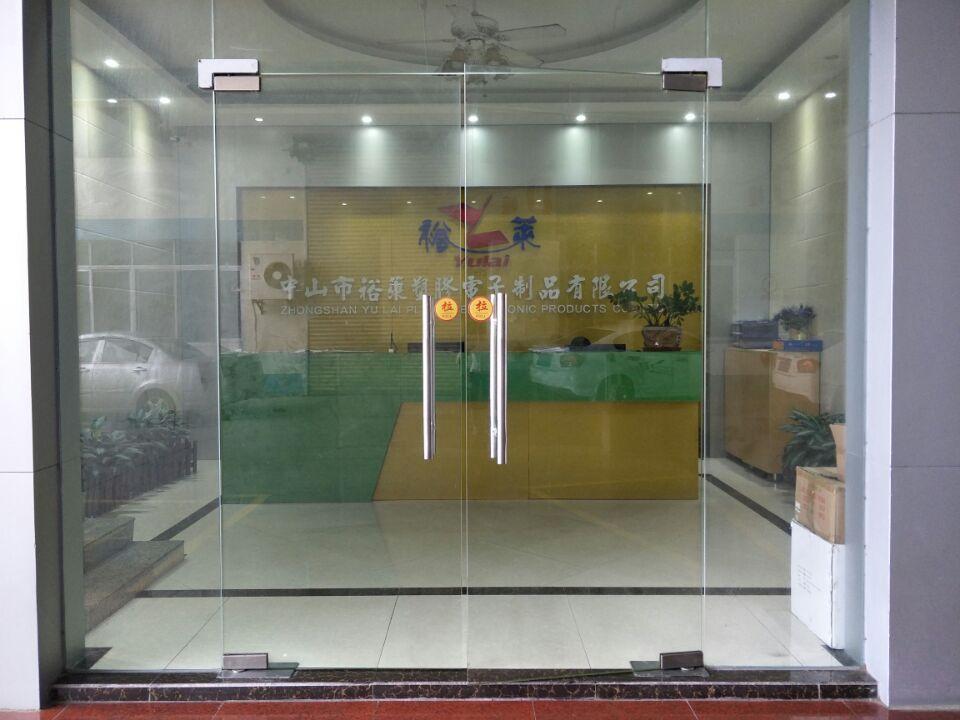 中山市裕莱塑胶电子制品有限公司_才通国际人才网_www.nnf3.com