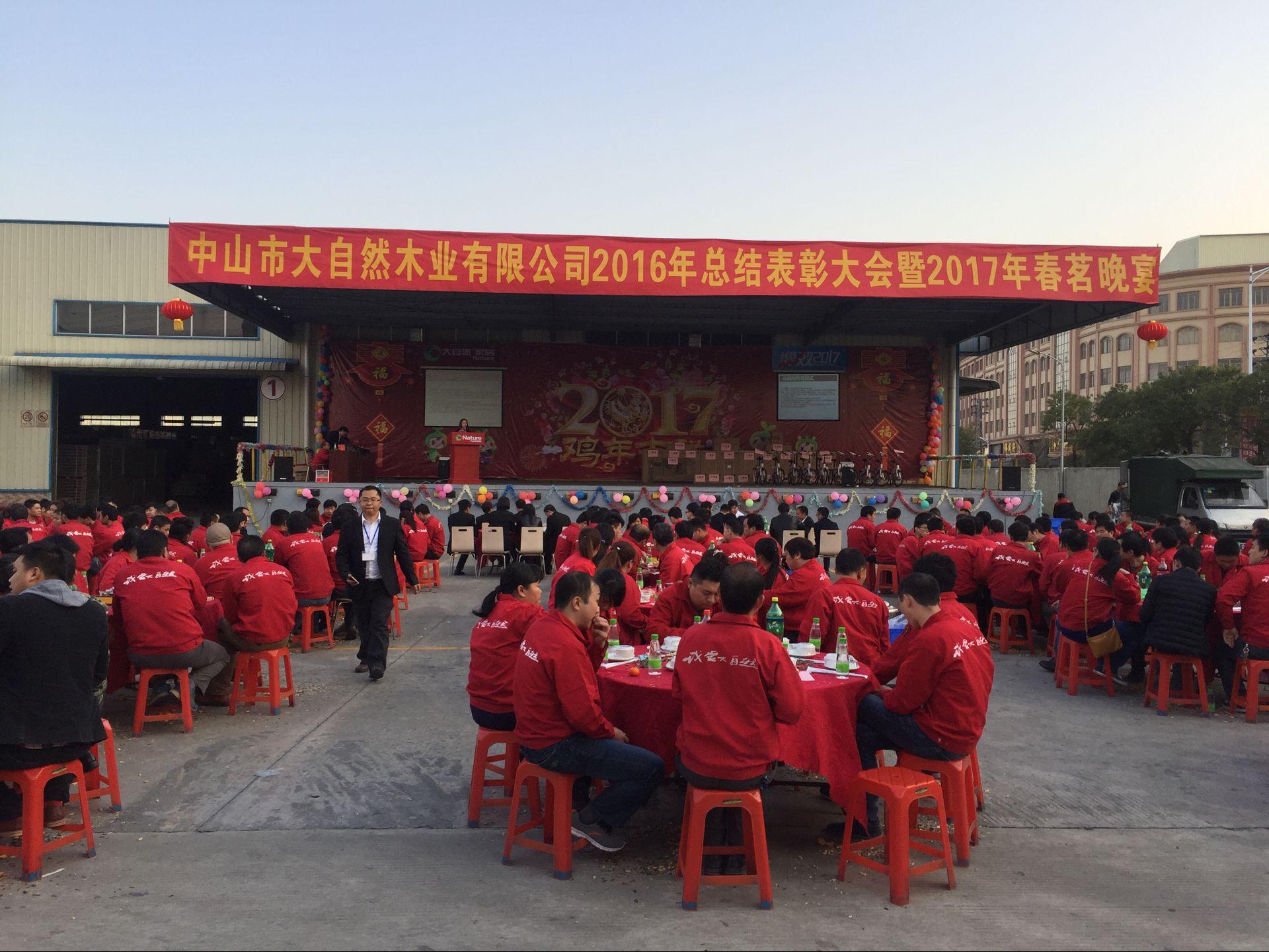 大自然家居(中国)有限公司._才通国际人才网_job001.cn