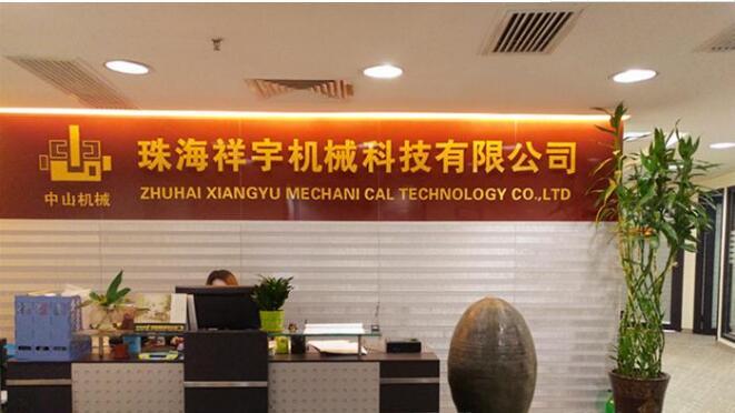 珠海市祥宇机械科技有限公司_才通国际人才网_www.f8892.com