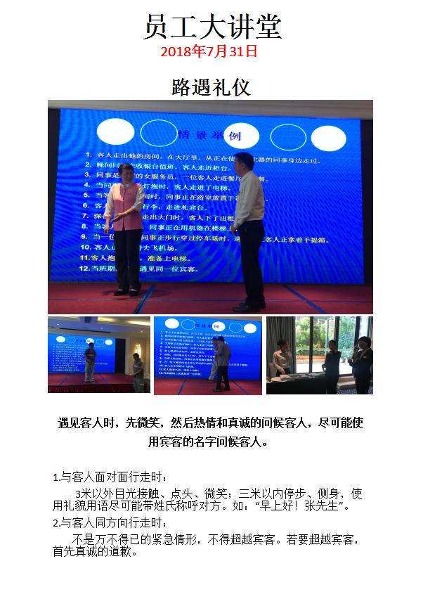 中山市富和集团有限公司_才通国际人才网_job001.cn