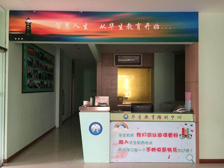 華彥教育科技投資(廣東)有限公司_才通國際人才網_job001.cn