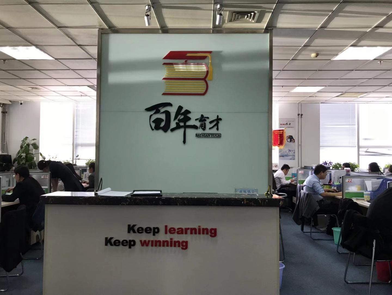 广东德华教育咨询有限公司_才通国际人才网_www.f8892.com