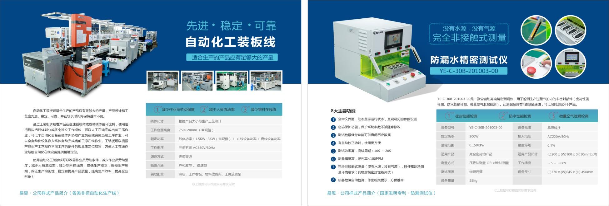 广东易恩智能科技有限公司_才通国际人才网_job001.cn
