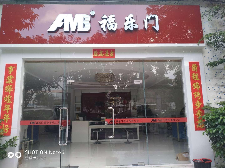 中山市福乐门智能科技有限公司_才通国际人才网_job001.cn