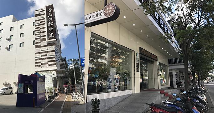 中山香山口腔医院有限公司_才通国际人才网_job001.cn