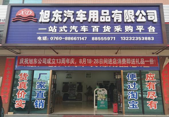 中山市旭东汽车用品有限公司 _才通国际人才网_job001.cn