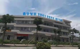 中山市鑫轩电子科技有限公司_才通国际人才网_www.f8892.com