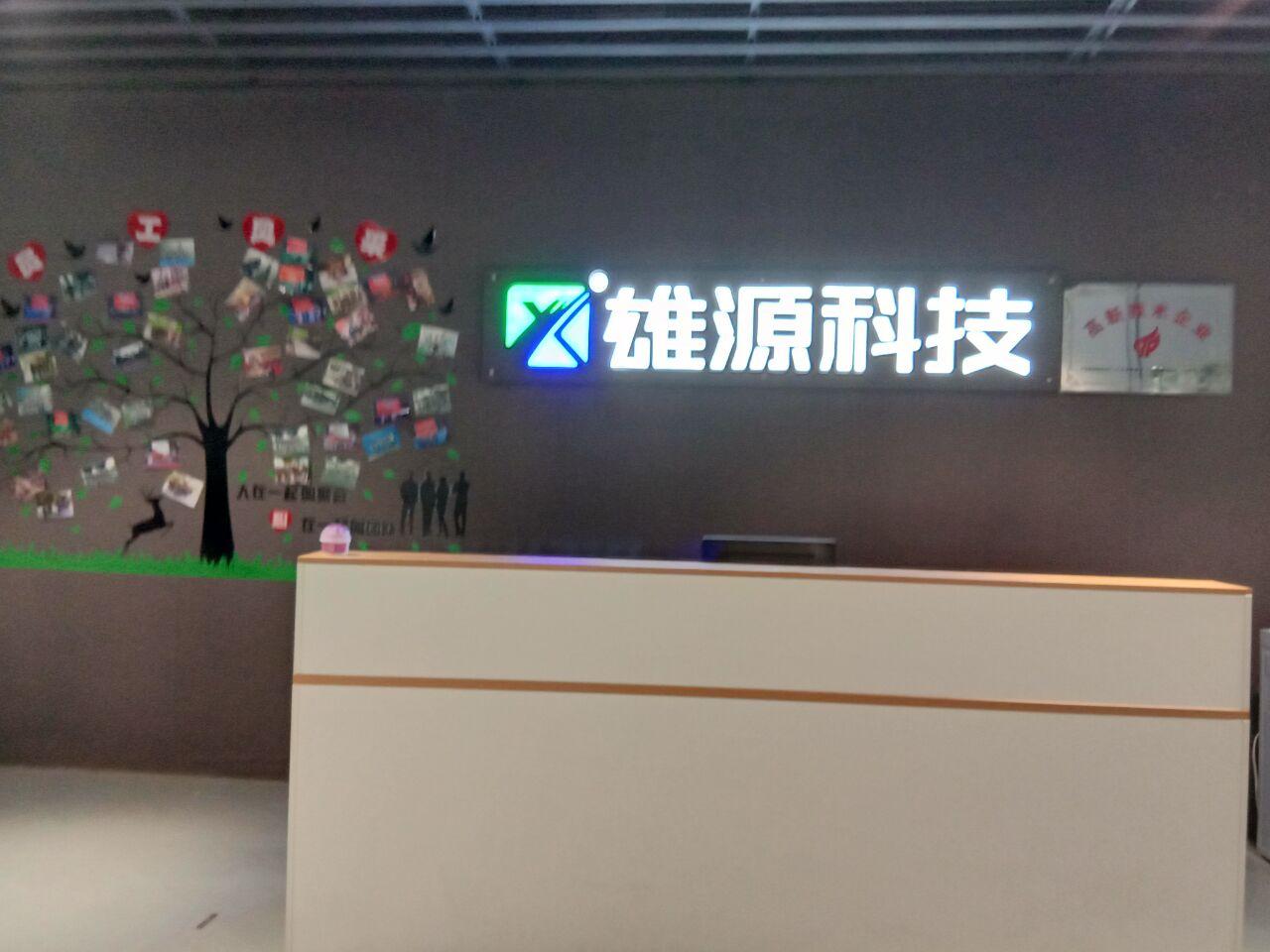 中山市雄源照明电器有限公司._才通国际人才网_job001.cn