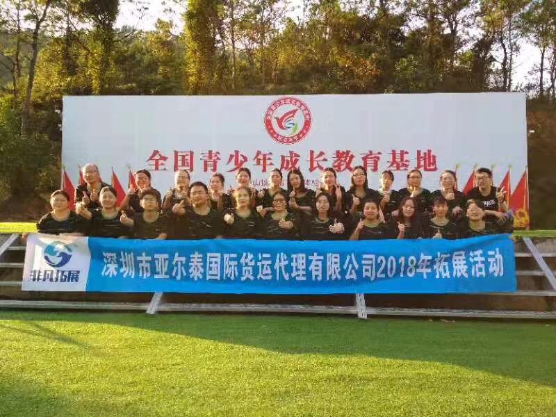 深圳市亞爾泰國際貨運代理有限公司中山分公司 _才通國際人才網_job001.cn