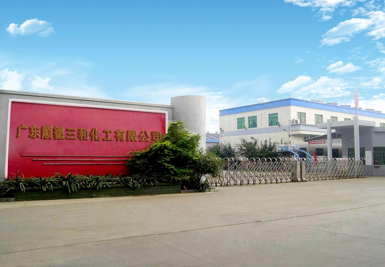 广东三和化工科技有限公司_才通国际人才网_job001.cn