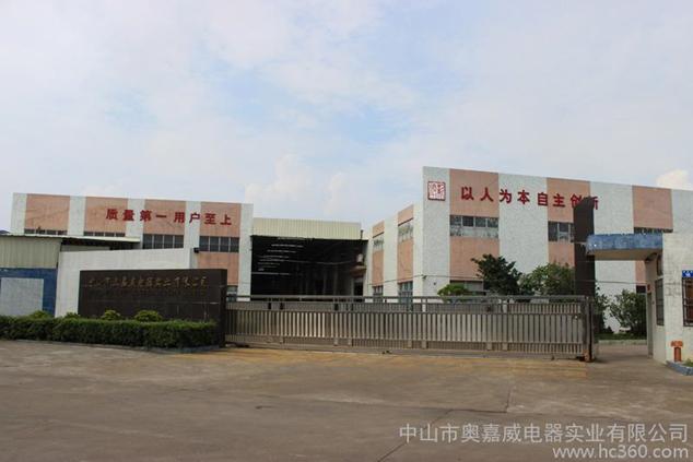 中山市奥嘉威电器实业有限公司_才通国际人才网_job001.cn
