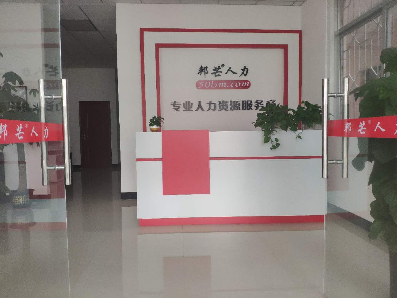 广东邦芒外包服务有限公司中山分公司._才通国际人才网_job001.cn