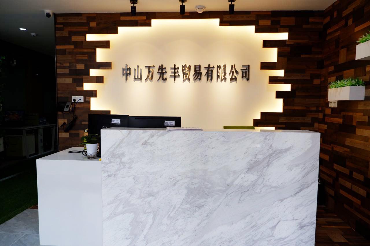 中山万先丰贸易有限公司_才通国际人才网_job001.cn