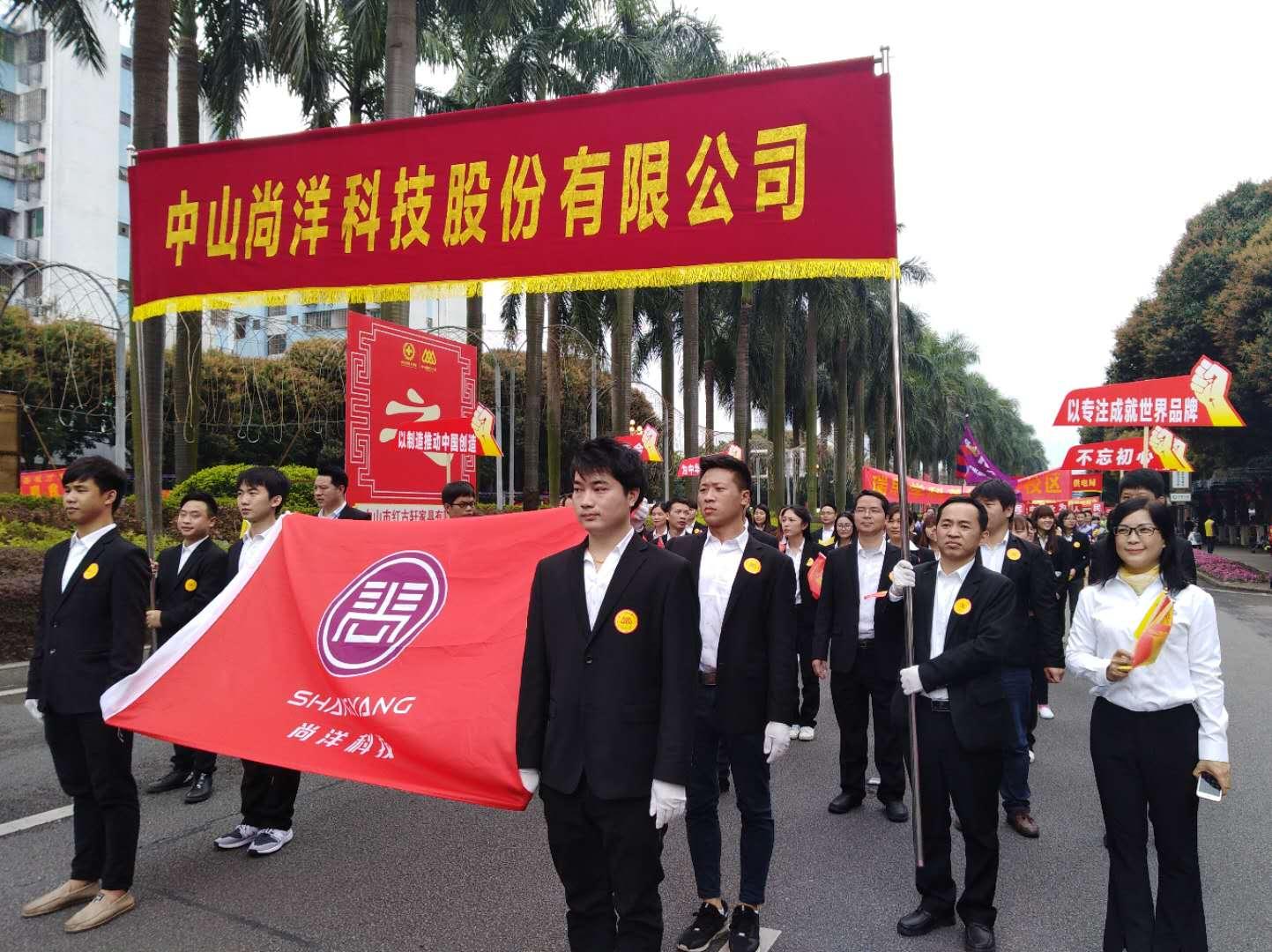 中山尚洋科技股份有限公司_才通国际人才网_job001.cn