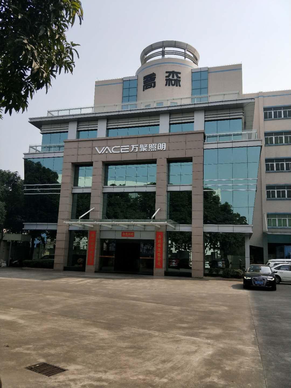 中山市万聚照明科技有限公司_才通国际人才网_job001.cn