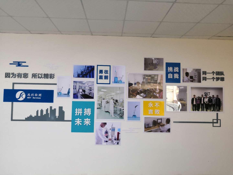 中山市思科检测技术服务有限公司_才通国际人才网_job001.cn