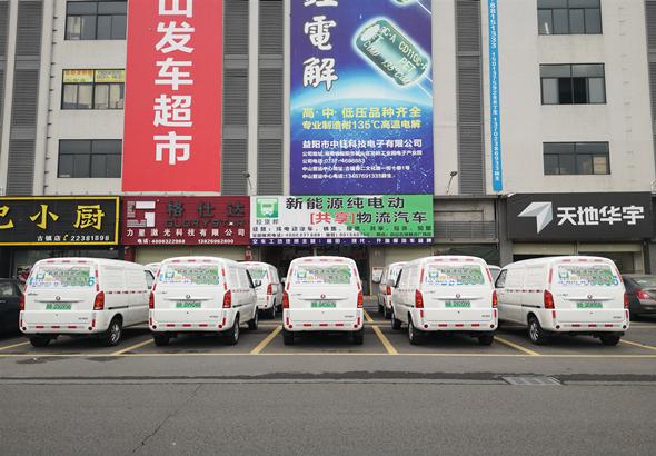 中山市拉貨邦新能源汽車服務有限公司_才通國際人才網_job001.cn