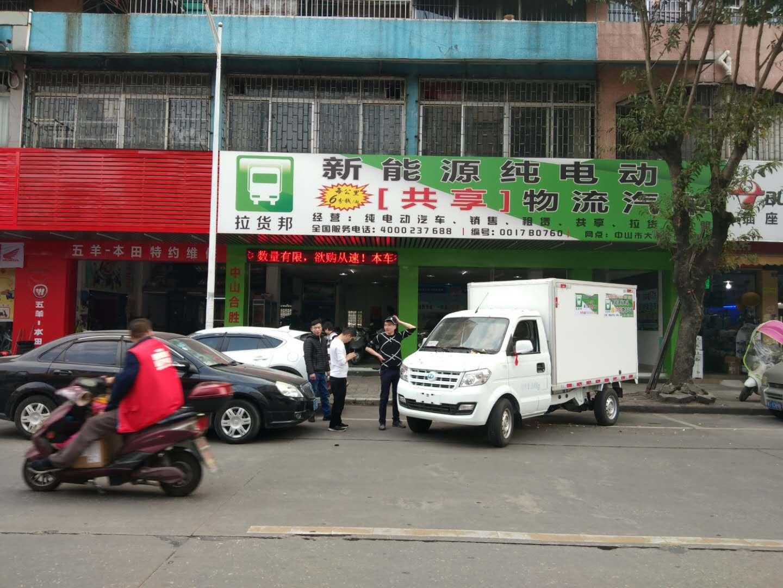 轩彩娱乐下载地址拉货邦新能源汽车服务有限公司_才通国际人才网_job001.cn