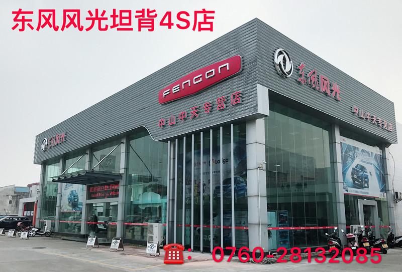 中山市中天汽车服务有限公司_才通国际人才网_job001.cn