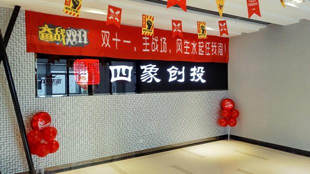 中山市四象企业管理有限公司_才通国际人才网_www.nnf3.com