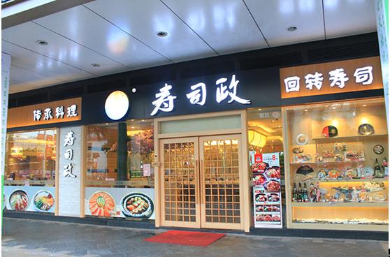中山市东区海神寿司餐厅._才通国际人才网_job001.cn