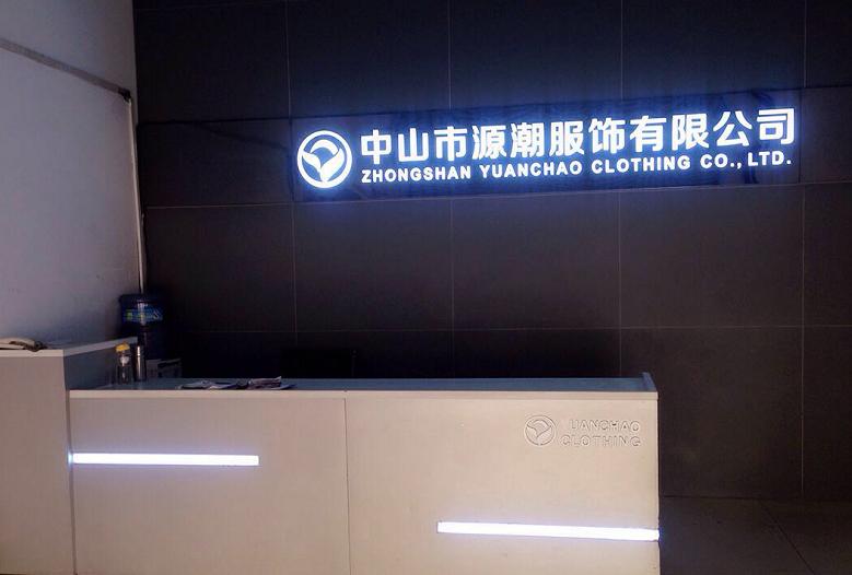 中山市源潮服饰有限公司_才通国际人才网_job001.cn