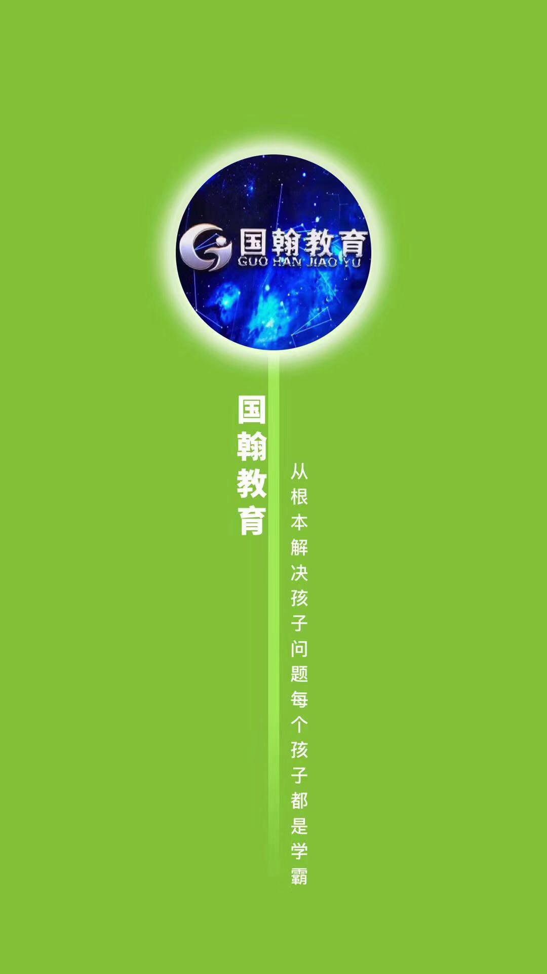 中山市国翰教育培训中心有限公司_才通国际人才网_job001.cn