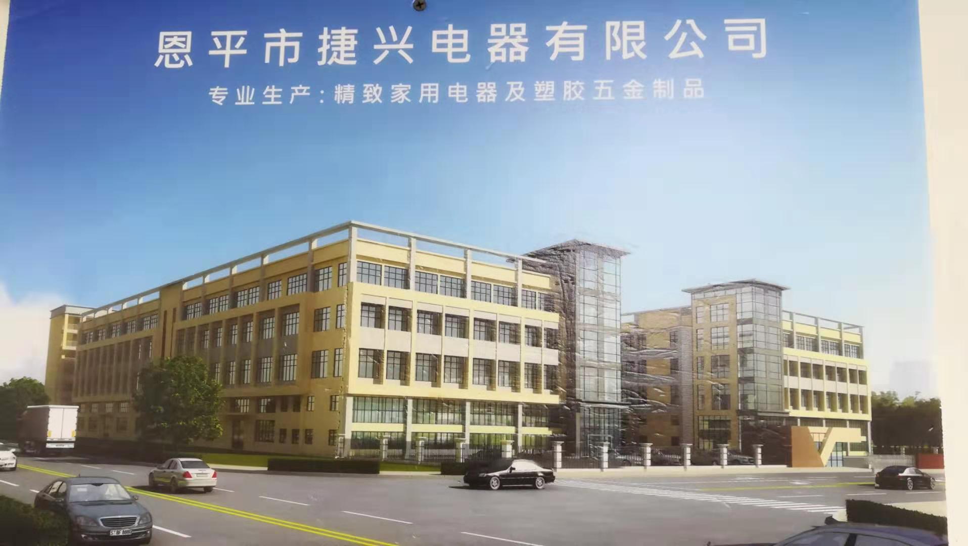 恩平市捷興電器有限公司_才通國際人才網_job001.cn