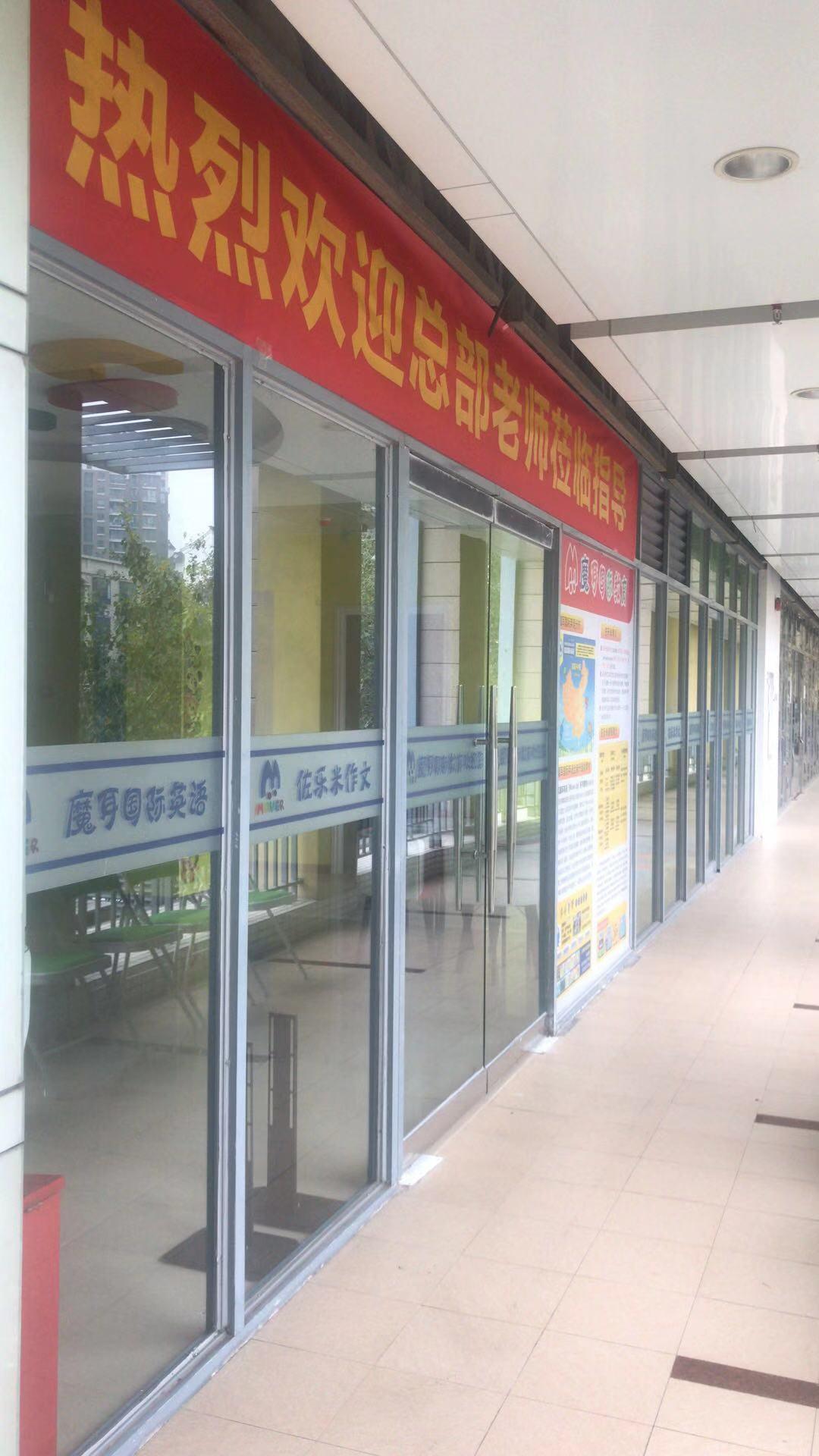 魔耳国际教育_才通国际人才网_job001.cn