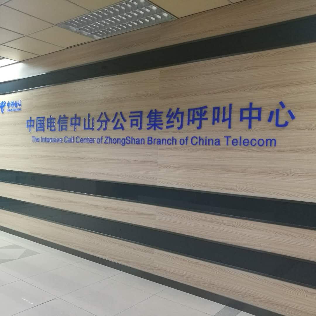 中山市朝华网络科技有限公司._才通国际人才网_job001.cn