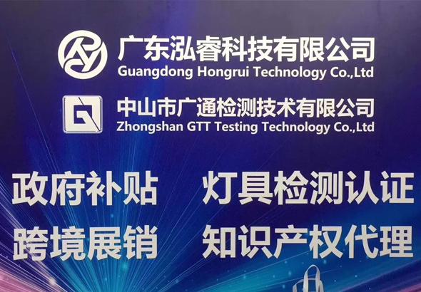 中山市广通检测技术有限公司_才通国际人才网_job001.cn