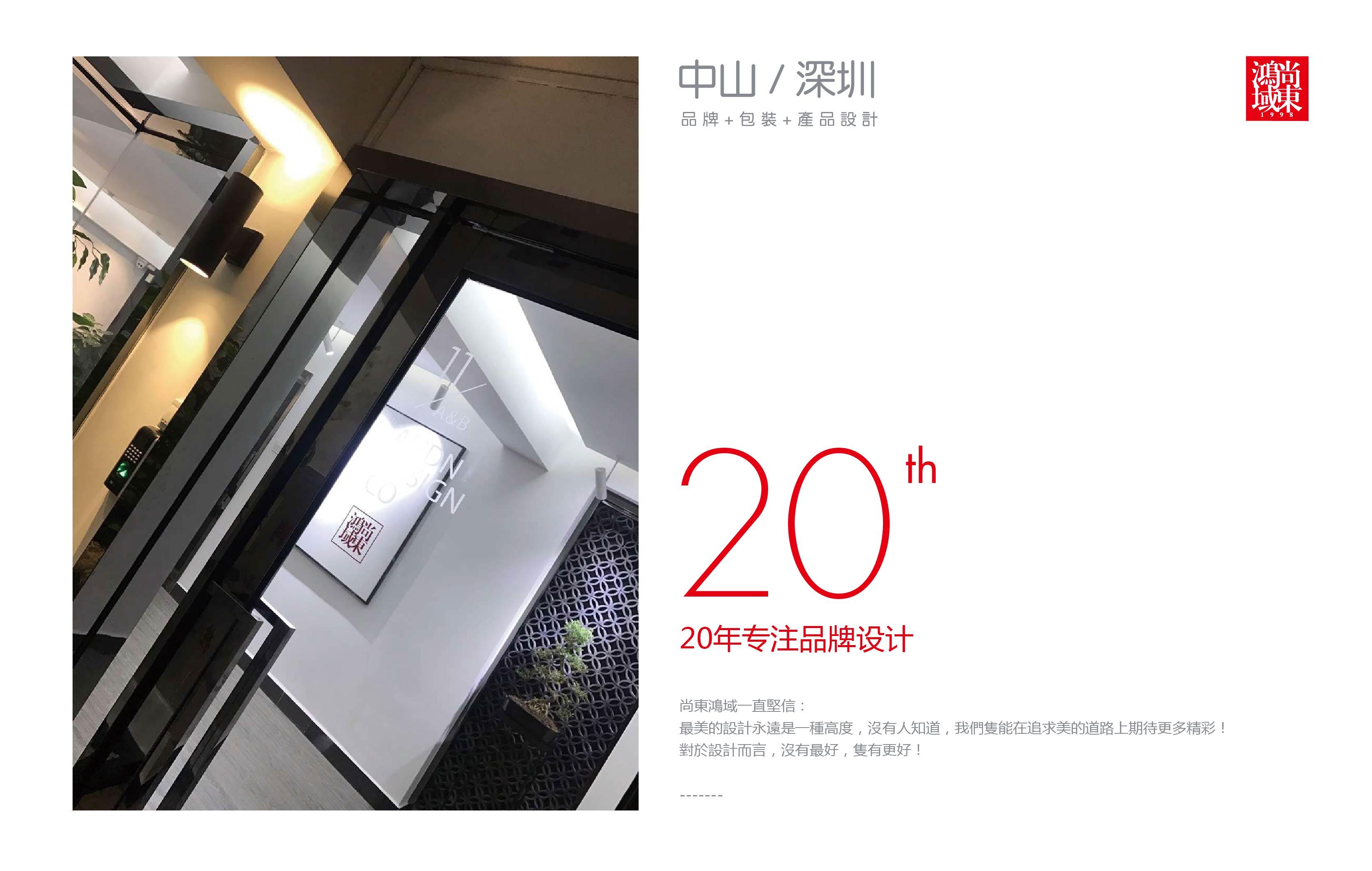 中山市尚东鸿域广告策划有限公司_才通国际人才网_www.nnf3.com
