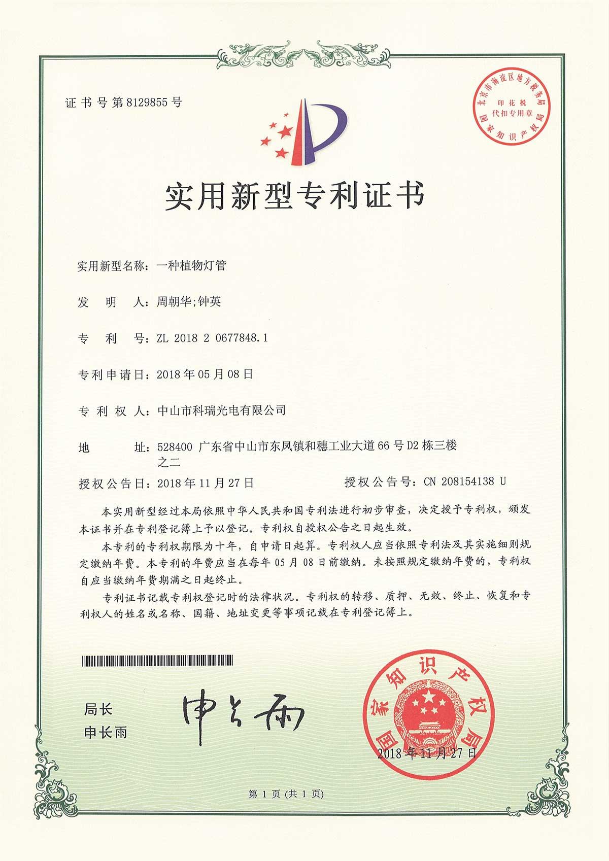中山市科瑞光電有限公司_才通國際人才網_job001.cn