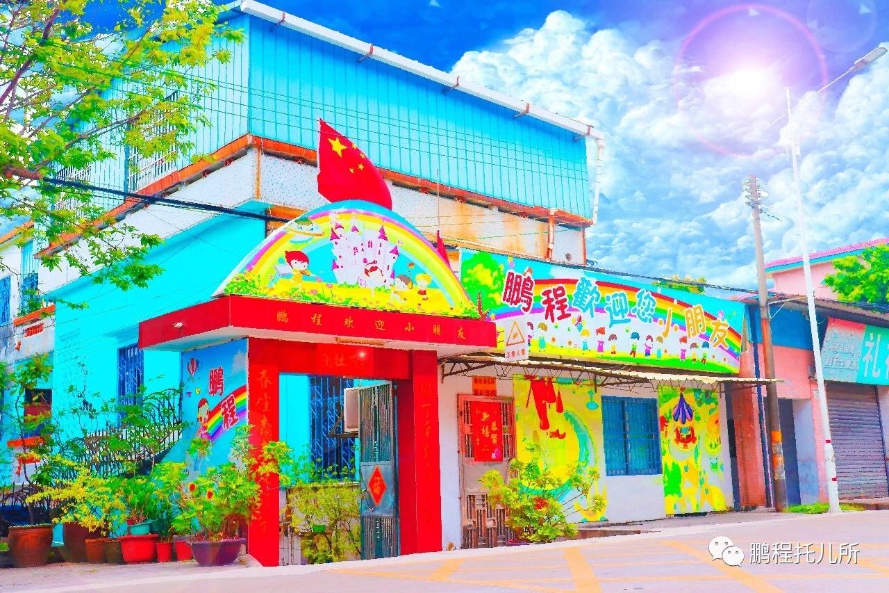 中山市东凤鹏程托儿所_才通国际人才网_job001.cn