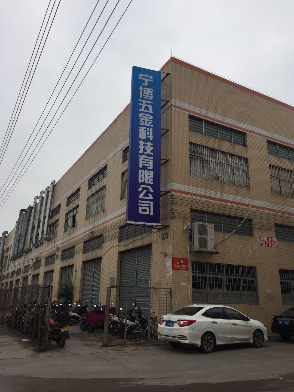中山市宁博五金科技有限公司_才通国际人才网_job001.cn
