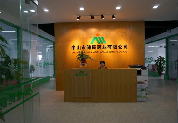 中山市健民藥業有限公司_才通國際人才網_www.kwujz.com