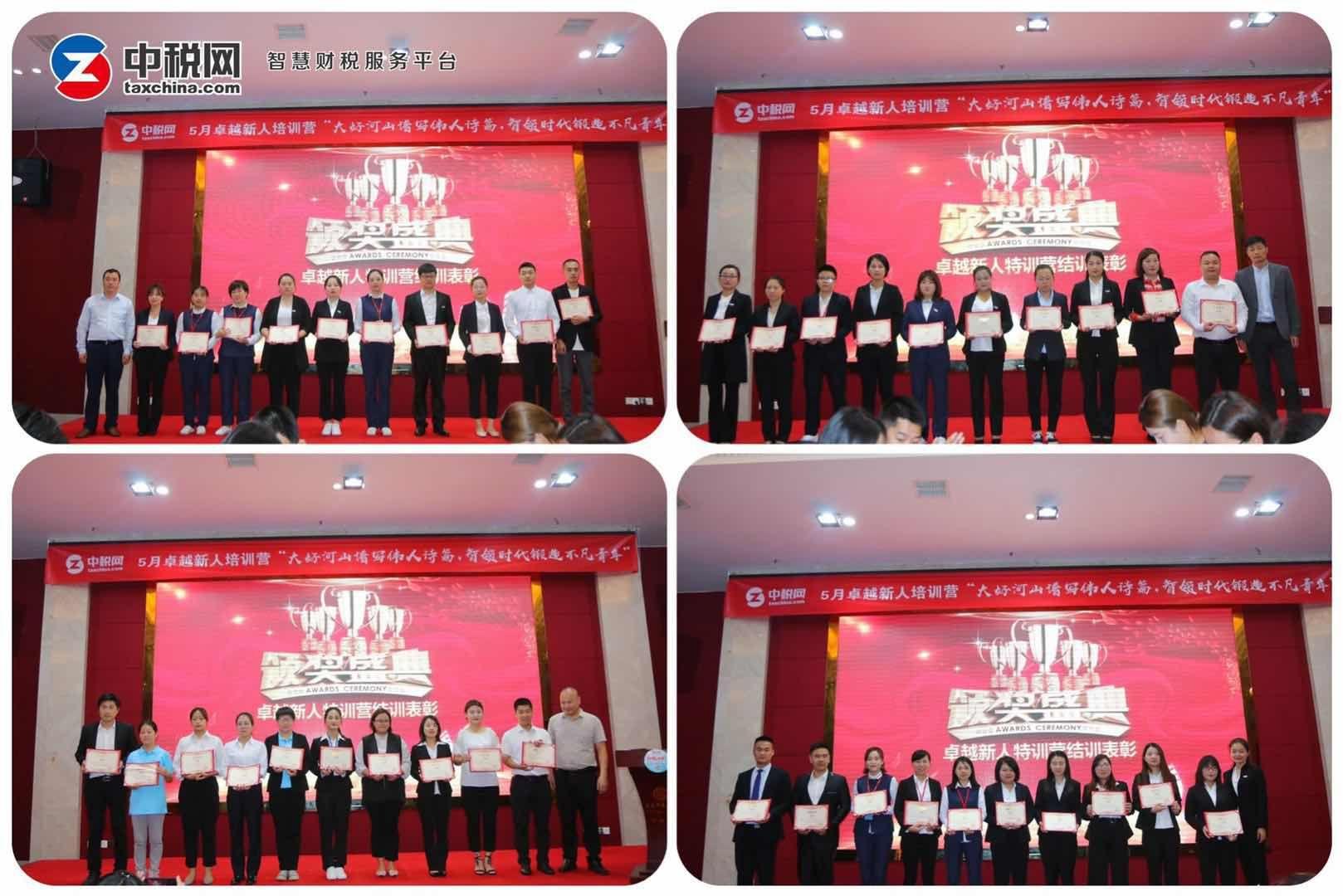 北京中税网控股股份有限公司中山分公司_才通国际人才网_job001.cn