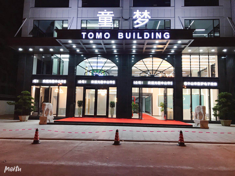 中山市童梦电子商务有限公司_才通国际人才网_job001.cn