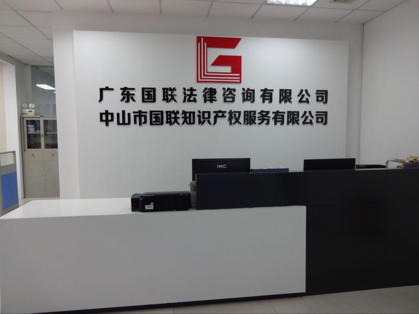 中山市国联知识产权服务有限公司_才通国际人才网_www.f8892.com