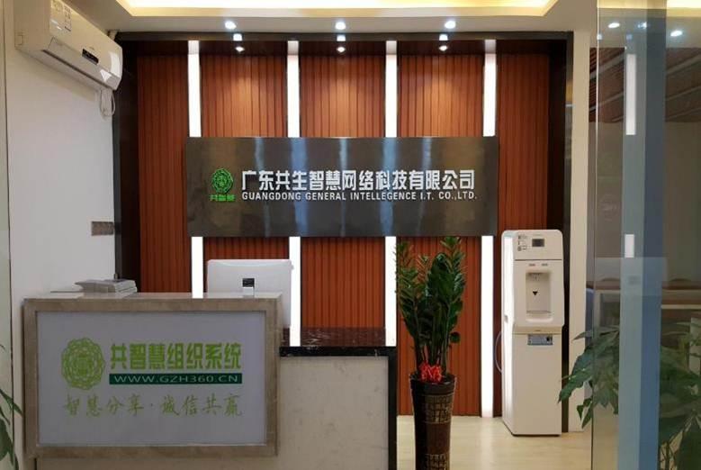广东共生智慧网络科技有限公司_才通国际人才网_job001.cn