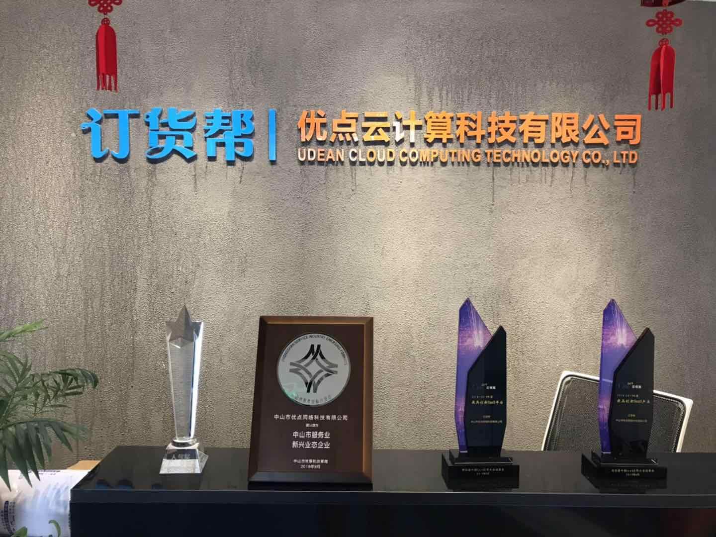 广东优点云计算科技有限公司/中山市优点网络科技有限公司_才通国际人才网_job001.cn