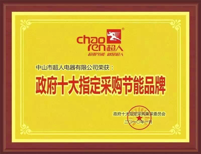 广东超人节能厨卫电器有限公司_才通国际人才网_job001.cn