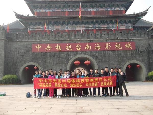 中山市光圣半导体科技有限公司_才通国际人才网_job001.cn