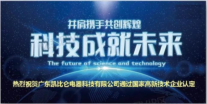 广东凯比仑电器科技有限公司._才通国际人才网_job001.cn