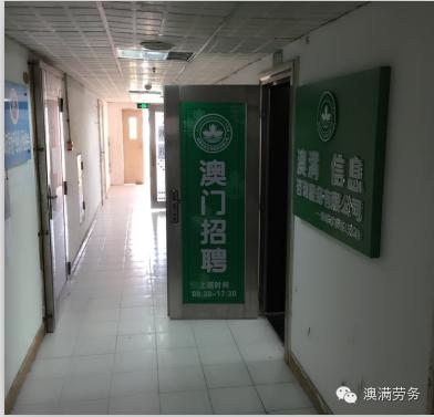 珠海市拱北澳满信息咨询服务部_才通国际人才网_job001.cn